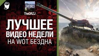 Лучшее Видео Недели на WoT Бездна - от TheDRZJ [World of Tanks](, 2014-11-20T05:50:55.000Z)