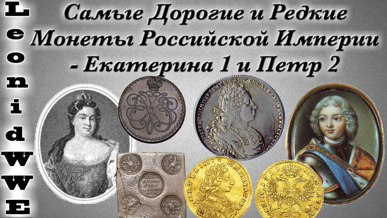 Самые дорогие монеты екатерины рубл бай