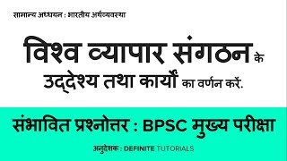 Download Describe the objectives and functions of the WTO (in Hindi) - Expected Question with Model Answer Mp3 and Videos