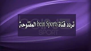 تردد قناة بي إن سبورت المفتوحة الناقلة مباراة الافتتاح السعودية وروسيا مجاناً