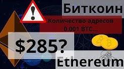 Биткоин адресов с 0.001 BTC 14420000 Ethereum $285 (?) и бычий крест