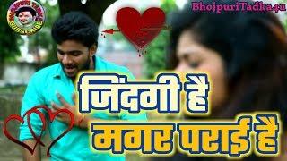 दर्द भरा भोजपुरी Song 2018 || प्यार का नाम तो बस जुदाई है || Pyar Ka Naam To Bas Judai Hai