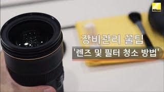 니콘 장비관리꿀팁 '카메라 렌즈 및 필터 청소 …