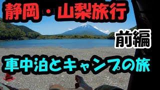 こんにちは Kouです。静岡と山梨方面で車中泊とキャンプの旅を楽しんで...