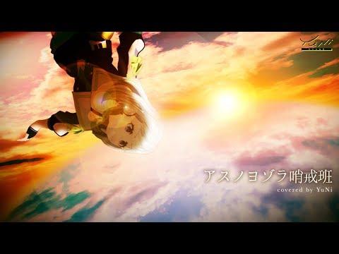 【YuNi落下】アスノヨゾラ哨戒班 歌ってみた - YuNi