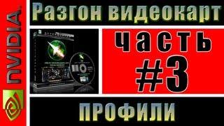 Разгон видеокарт [HD 1080p] - часть 3 (профили)