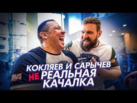Кокляев и Сарычев