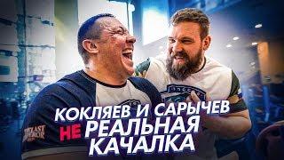 Кокляев и Сарычев / НЕРЕАЛЬНАЯ КАЧАЛКА