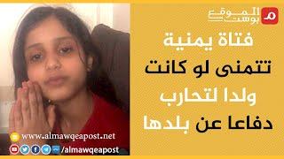 شاهد.. فتاة يمنية تتمنى لو كانت ولدا لتحارب دفاعا عن بلدها