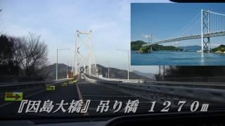 2017.01.16~18 瀬戸内ぐるり橋めぐり