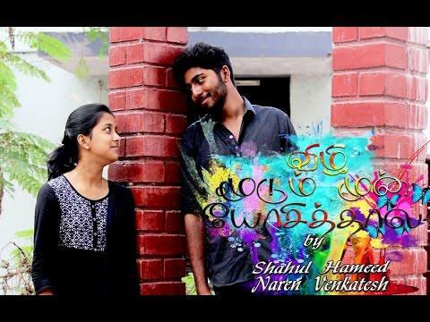 Vizhi Moodum Mun Yosithaal Short Film...