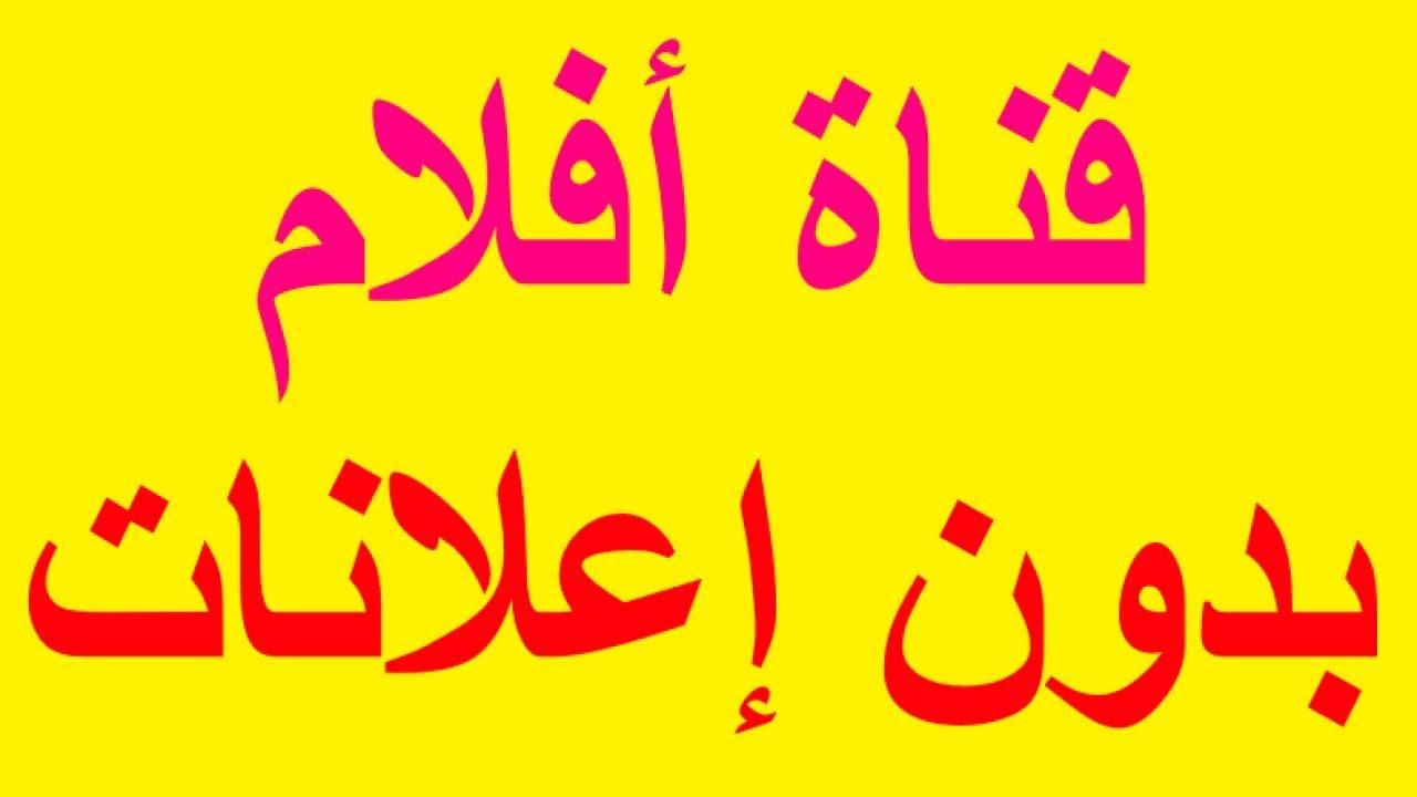 تردد قناة افلام بدون إعلانات على النايل سات
