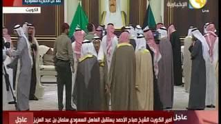 بالفيديو.. أمير الكويت يستقبل العاهل السعودي
