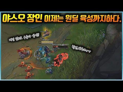 야스오형님 앞에서 탱안두르면 혼납니다!!(League of legends Korea Challenger Yasuo !) thumbnail