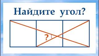Найдите угол между диагоналями прямоугольников, составленных из квадратов