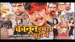 कानून हमरा मुट्ठी में-Bhojpuri Movie I Kanun Hamra Muthi Me-Bhojpuri Film| Ravi Kishan