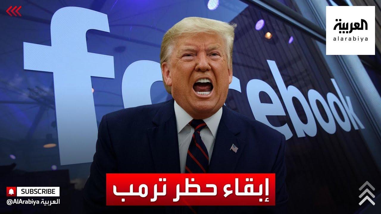 المجلس المشرف على محتوى فيسبوك يقرر الإبقاء على حظر حساب ترمب  - 02:57-2021 / 5 / 6