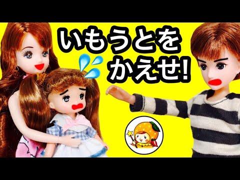 リカちゃん マリアとハルトの妹のハルカと仲良し❤︎ お買い物やアイドルに会いに行ったりまるで姉妹★ おもちゃ ここなっちゃん