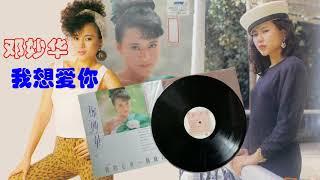 【那些熟悉的歌】邓妙华  我想爱你