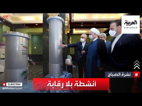 نشرة الصباح | -الوكالة الذرية- تحذر من أنشطة طهران.. واتهامات لـ -الإخوان- بعرقلة انتخابات الجزائر  - 06:54-2021 / 6 / 14