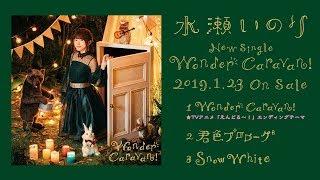 水瀬いのり『Wonder Caravan!』全曲試聴動画