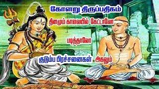 KOLAARU THIRU PATHIGAM THEVARAM lycrics Bombay Saradha பாம்பே சாரதா கோளறு பதிகம் பாடல்கள்