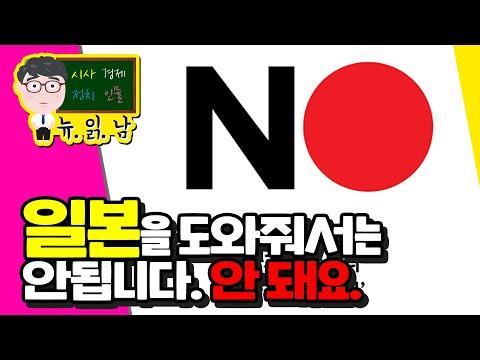 우리가 일본을 도와줘서는 안되는 이유