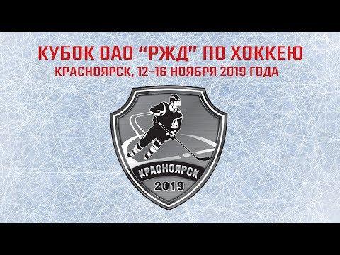 """Кубок ОАО """"РЖД"""" по хоккею. Стартовые матчи"""