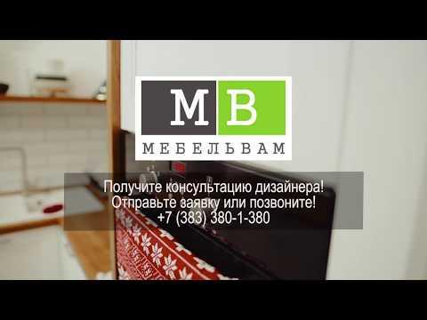 """Мебель на заказ в Новосибирске, Бердске от """"МебельВам"""""""