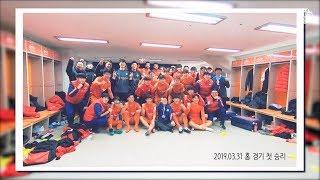20190331 성남전 홈경기 스케치