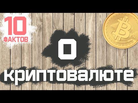 Кто контролирует Bitcoin? 10 фактов о криптовалюте