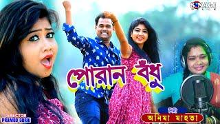 Mone Aamar Jole Aagun   পরান বন্ধু আছো হে কোথায়    Anima Mahata   New Purulia Bangla Video 2021