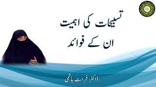 Tasbihat ki ahmiyat aor fawahid by Dr. Farhat Hashmi