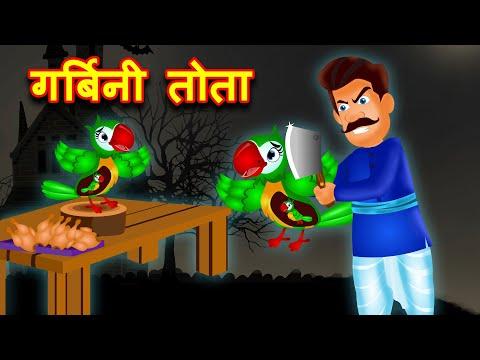 गर्भिणी तोता 1 Hindi Kahaniya | Bedtime Moral Stories | Hindi Fairy Tales | Fairytale Stories