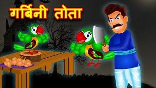 गर्भिणी तोता 1 Hindi Kahaniya | Bedtime Moral Stories | Hindi Fairy Tales