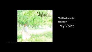 百本マイ|1st Album「My Voice」ダイジェスト