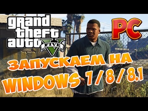 Grand Theft Auto 5 (PC) - Запускаем на Windows 8 / 8.1 / 7 + Crack