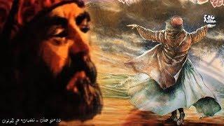 الحلاج | شهيد الحب الالهى - احب الله فعذبه الناس !