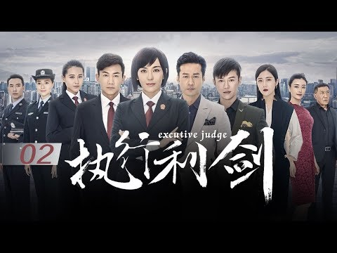 《执行利剑》 第2集 郑怀山拜会何市长(主演:吕佳容、谭凯)| CCTV电视剧