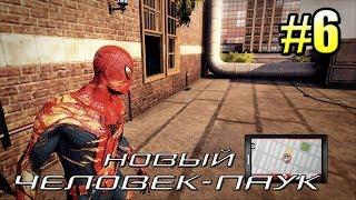 НОВЫЙ ЧЕЛОВЕК ПАУК (The Amazing Spider-Man 1) прохождение #6 — ОСАДА ОСКОРПА