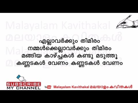 Kannada Malayalam Kavitha with lyrics |...