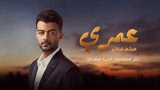 Haytham Shaker - Omry (Hob Omry Series Official Song) 2020 | هيثم شاكر - عمري - أغنية مسلسل حب عمري