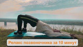 Релакс позвоночника за 10 минут Утренняя зарядка для активации всего тела