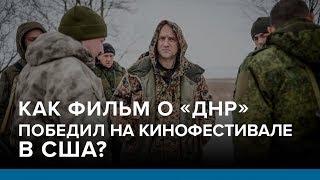 Как фильм о «ДНР» победил на кинофестивале в США? | Радио Донбасс.Реалии