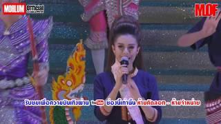 [Live HD] รวมเต้ยระเบียบวาทะศิลป์ พระเอกแมน จักรพันธ์ - นางเอกแต้ว สุกัญญา