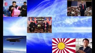 青山繁晴先生が語る。 米朝首脳会談でアメリカが舐められている。 最大効果が軍事圧力しか無い。