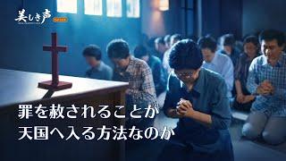 キリスト教映画「美しき声」抜粋シーン(4)罪を赦されることが天国へ入る方法なのか