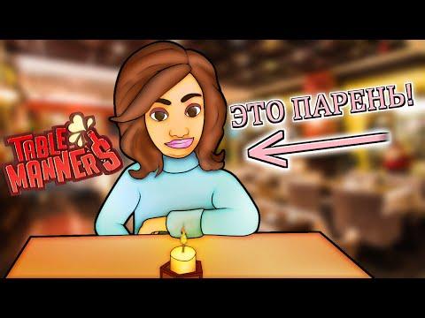 Я Шокирован На Свидании в Table Manners Монтаж | SergeyRed