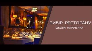 Як обрати весільний зал, ресторан для весілля? /Школа наречених / Андрій Мельник