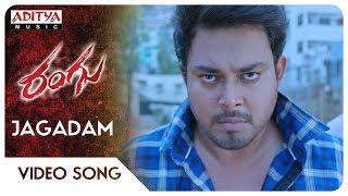 Jagadam Song    Rangu Songs    Thanish, Priya Singh    Yogeshwara Sharma